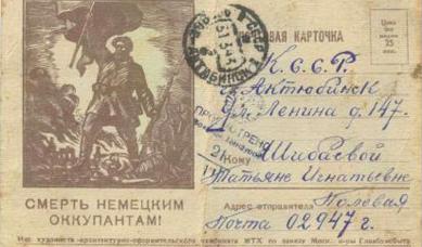 1941 — 1945 ГОДЫ
